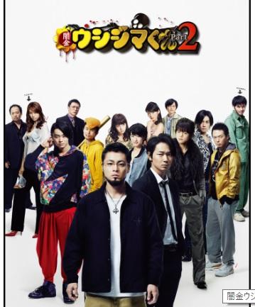 ウシジマくん 映画2 動画 Dailymotion