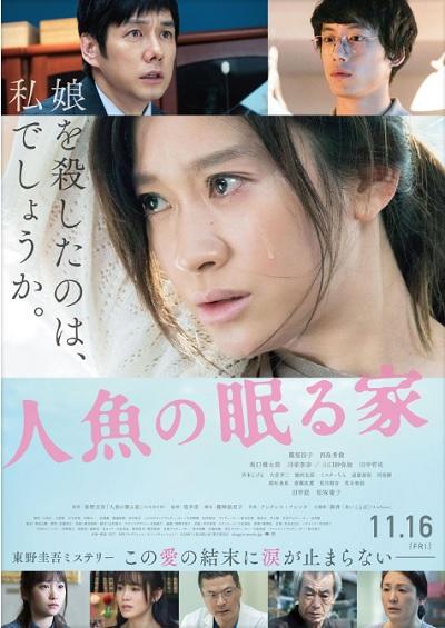 映画「人魚の眠る家」を観た感想【動画無料視聴】