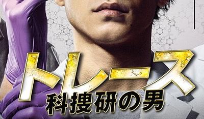ドラマ「トレース 科捜研の男」1話を観た感想と無料視聴