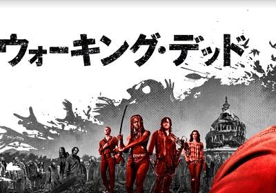 ウォーキングデッド9 ドラマ無料動画