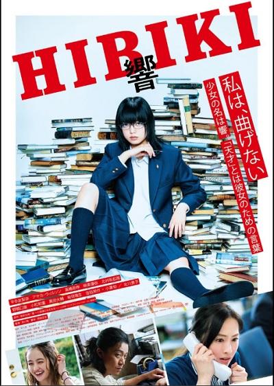 響-HIBIKI-映画フル動画無料視聴 Dailymotion(デイリーモーション)Pandora(パンドラTV)